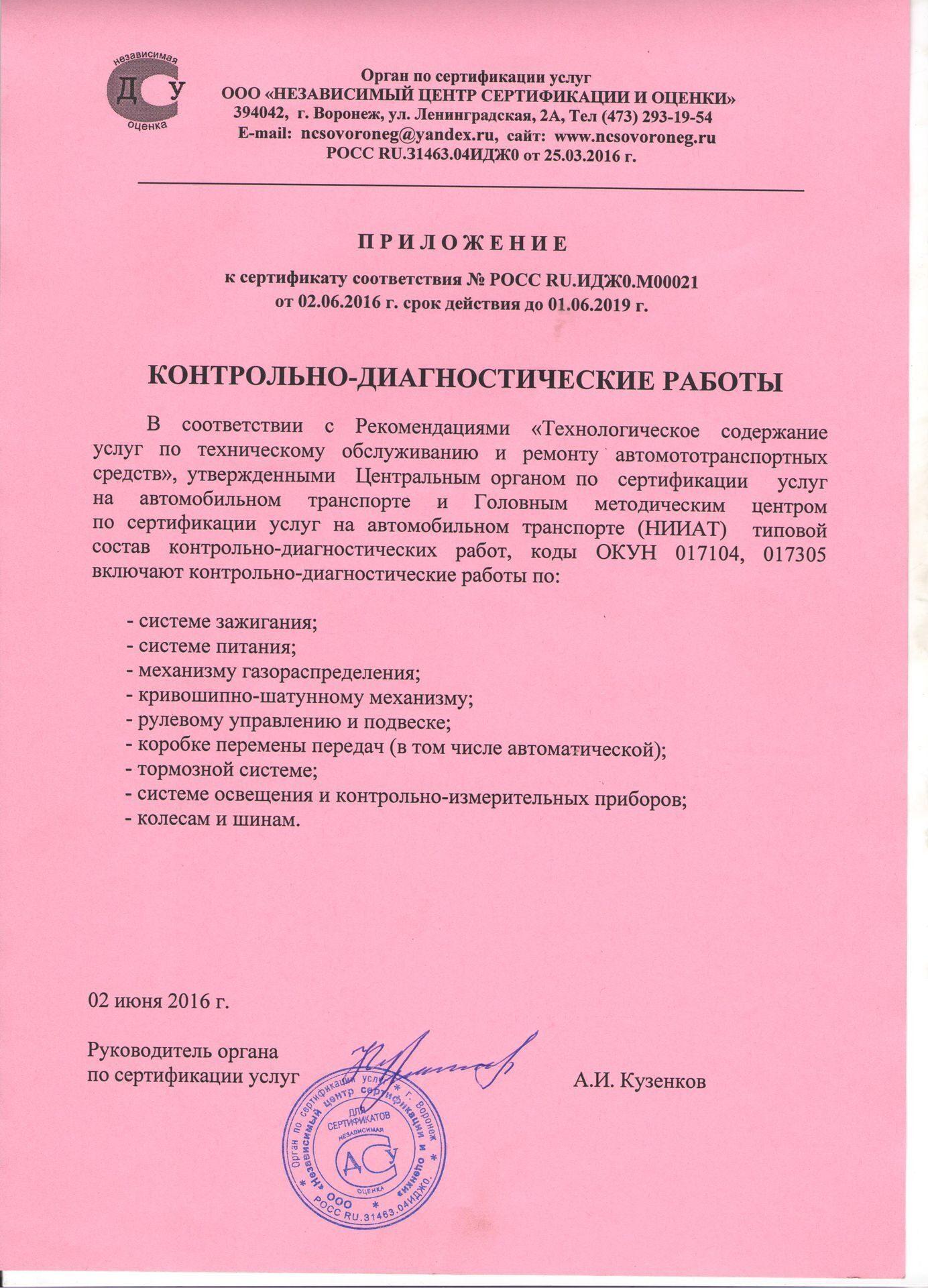 Сертификаты компании car prav Контрольно диагностические работы